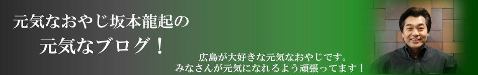 元気なおやじ坂本龍起の元気なブログ!.jpg